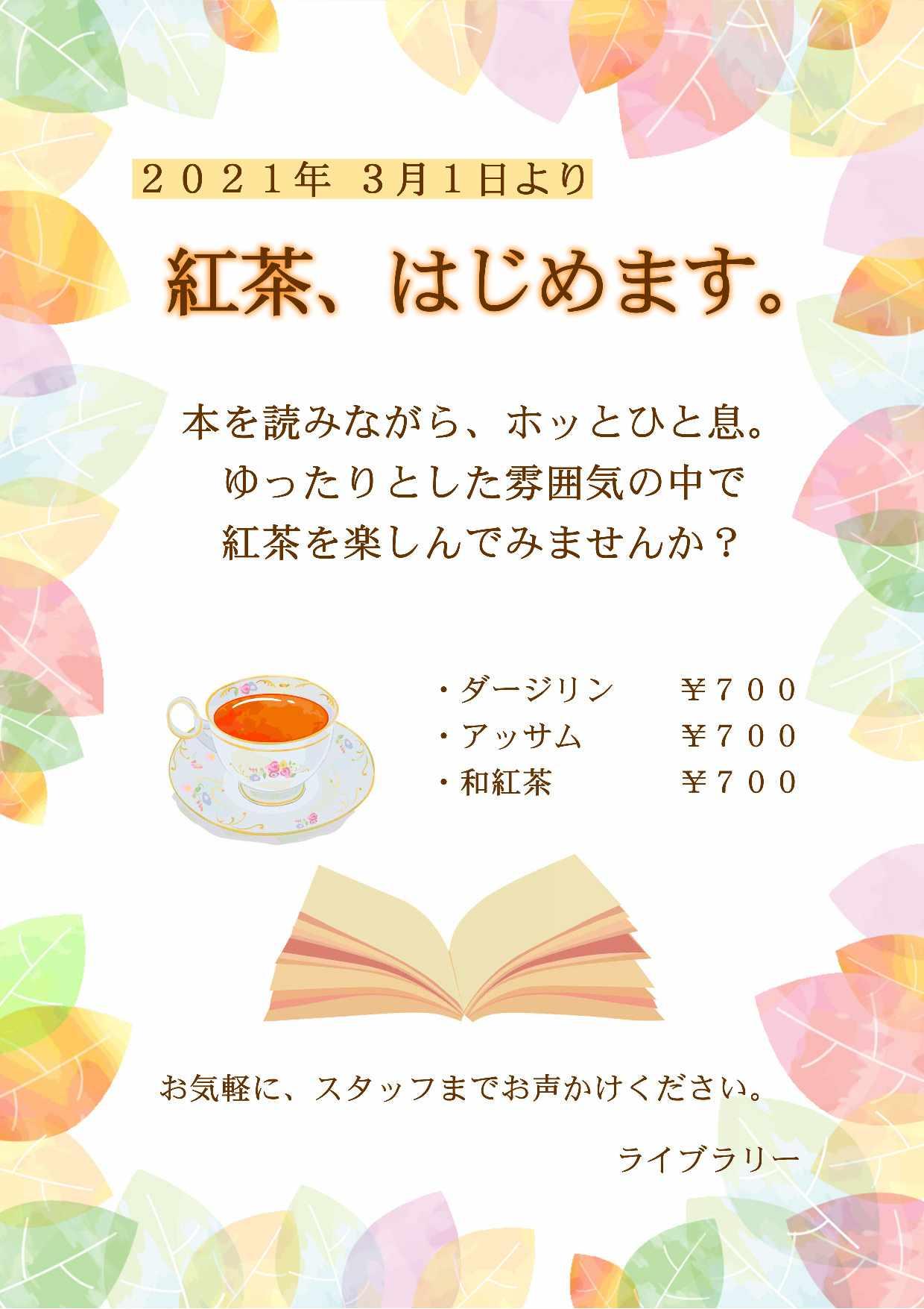 紅茶のご提供
